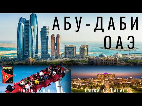 Отдых в Абу Даби ОАЭ 1: стоимость, что посмотреть, еда, жилье, советы. Ferrari World Emirates Palace