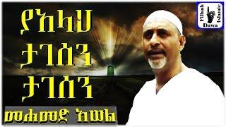 Yaa Allaah Tagesen Tagesen - Mohammed Awel Salah - Amharic Neshida