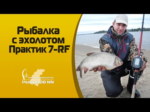 Рыбалка с эхолотом Практик 7-RF