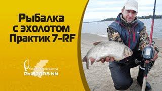 Рибалка з ехолотом Практик 7-RF