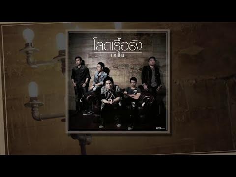 โสดเรื้อรัง - เคลิ้ม [Official Audio]