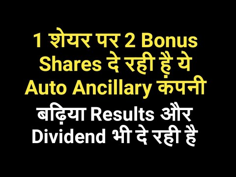 1 शेयर पर 2 Bonus Equity Shares दे रही है ये Auto Ancillary कंपनी - Good Results & Dividend Payout