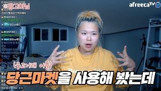 [왕쥬] 중고거래 어플을 사용해 봤습니다!