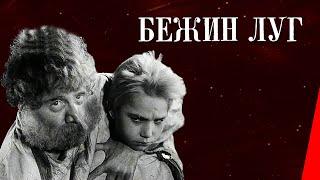 Бежин луг (1935) фильм