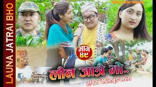 Launa Jatrai Bho, लौन जात्रै भो, 49 Episode, 8th August  2019