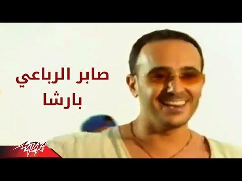 Barsha - Saber El Robaee برشا - صابر الرباعي