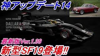 GTSport春の追加アップデート!ついに待望の元フォーミュラーニッポンが登場!伝説のフェラーリ250GTにランボルギーニカウンタックアニバーサリ...