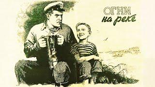 Огни на реке (1953) | Приключенческий фильм для детей