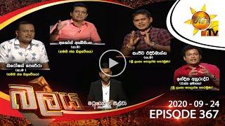 Hiru TV Balaya | Episode 367 | 2020-09-24 Thumbnail