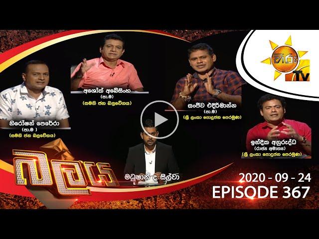 Hiru TV Balaya | Episode 367 | 2020-09-24