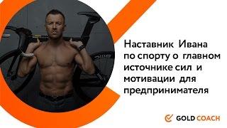Андрей Онистрат. Бегущий Банкир. О главном источнике сил и мотивации для предпринимателя