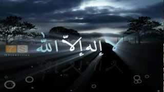 لا اله الا الله محمد عبده mp3 تحميل
