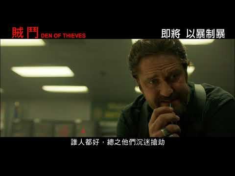 賊鬥 (Den Of Thieves)電影預告
