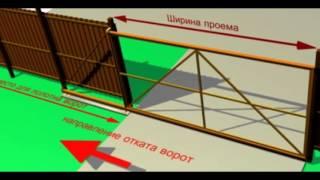 Своими руками установка ворот(Своими руками установка ворот http://svoimi-rukami.vilingstore.net/Svoimi-rukami-ustanovka-vorot-c018305 Как сделать ворота своими руками...., 2016-06-16T13:55:07.000Z)