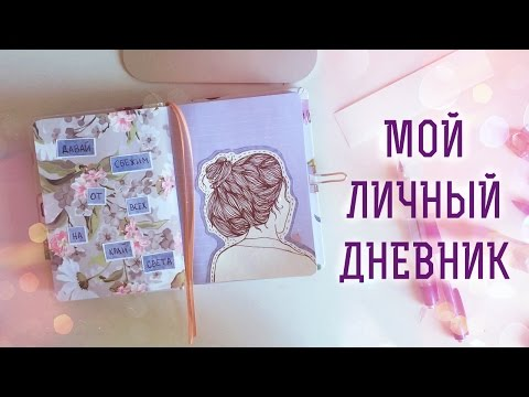 МОЙ ЛИЧНЫЙ ДНЕВНИК // ИДЕИ ДЛЯ ЛИЧНОГО ДНЕВНИКА
