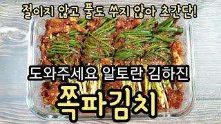 알토란 파김치 담그는법 김하진 쪽파김치 도와주세요알토란…