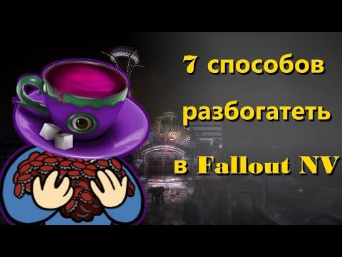Как быстро разбогатеть в Fallout: New Vegas. Гайд