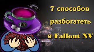 Fallout 3 как заработать крышки