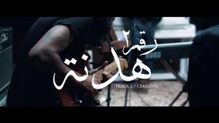Cairokee - Ceasefire / كايروكي - هدنة