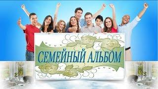 Семейный альбом   ЛУЧШИЕ ВИДЕО-АЛЬБОМЫ ДЛЯ ВАС