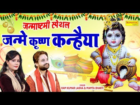 जन्माष्टमी-स्पेशल-भजन-|-जन्मे-कृष्ण-कन्हैया-|-ramkumar-lakkha-|-new-krishna-bhajan-|-sonotek-bhakti
