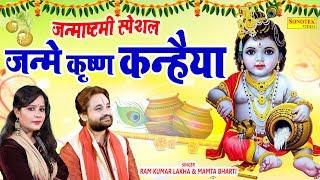 जन्माष्टमी स्पेशल भजन | जन्मे कृष्ण कन्हैया | Ramkumar Lakkha | New Krishna Bhajan | Sonotek Bhakti