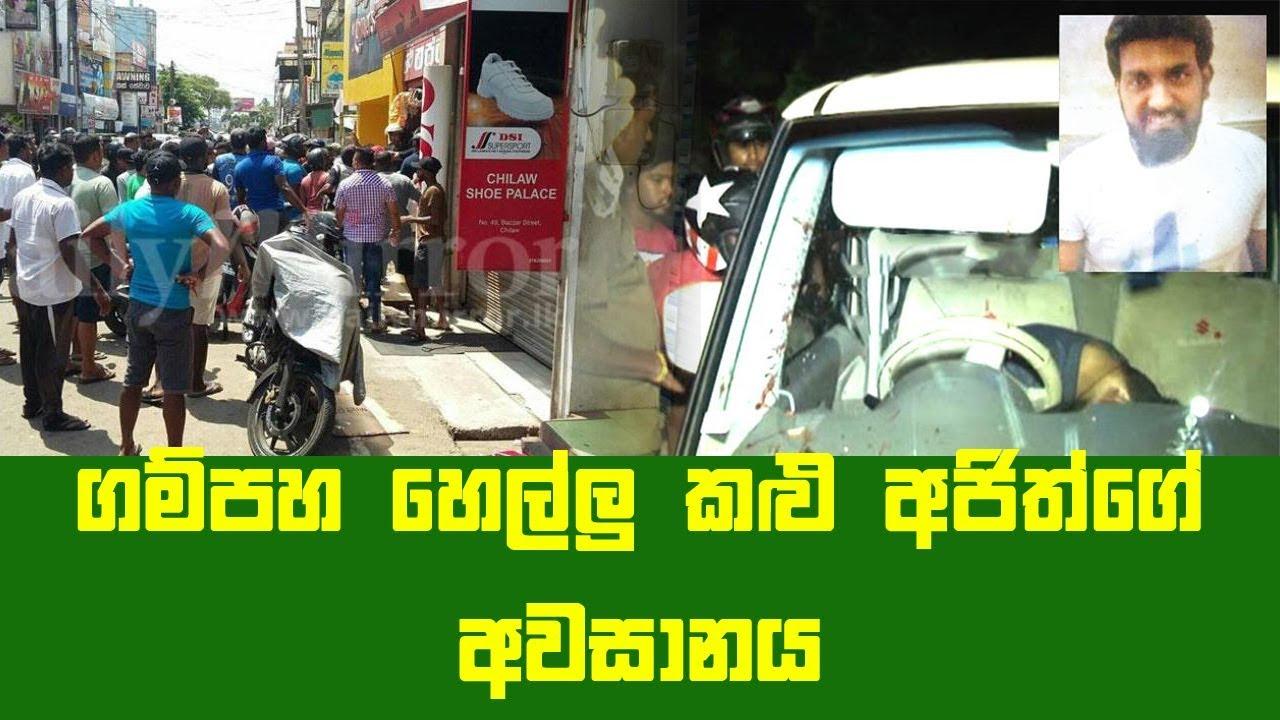 Download Gampaha Kalu Ajith-ගම්පහ හෙල්ලු කළු අජිත්ගේ අවසානය