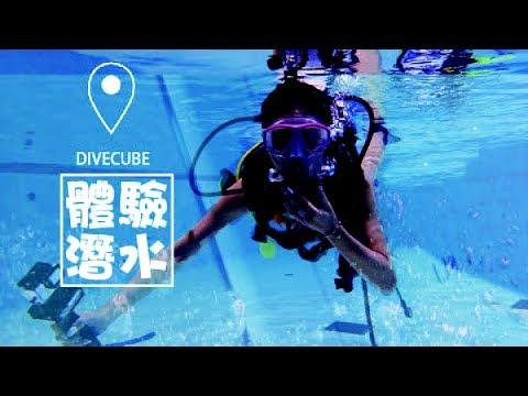 ┃VLOG潛水┃臺中┃體驗潛水┃ 潛立方 DIVECUBE室內潛水跟戶外潛水的差別 - YouTube
