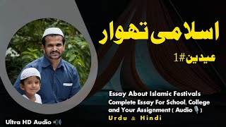 Eidin p#1 |Urdu Essay About Islamic festivals | عیدین، اسلامی تہوار|  Easy Urdu Essay For Muslims