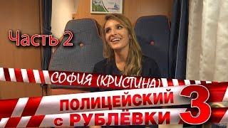 Видеодневник сериала 8. СОФИЯ (часть вторая)