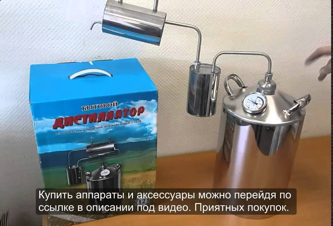 самогонный аппарат предохранительный клапан - YouTube