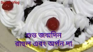 My Friends Rahul and Arpan da ar birthday Celebration .. (Lifestyle video)