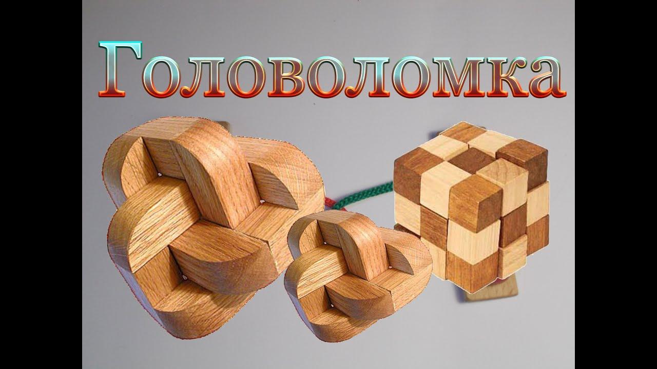 Головоломки из дерева головоломки чертежи 104