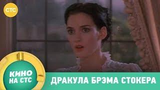 Кино в 23 30 | Дракула Брэма Стокера
