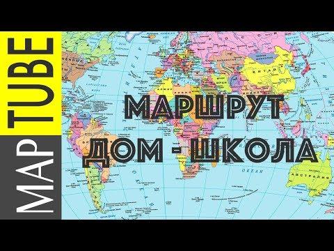 Как нарисовать план местности от дома до школы