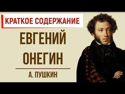 Евгений Онегин. Краткое содержание