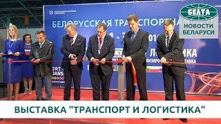 Выставка ''Транспорт и логистика'' открылась в Минске