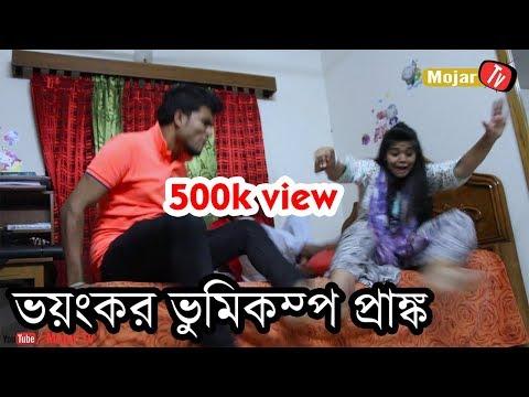 ভয়ংকর ভুমিকম্প প্রাঙ্ক |  Bangla Prank | Bangla Funny Video | Mojar Tv