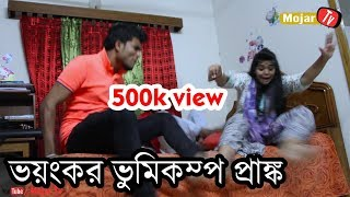 Earthquake ? | Best prank videos | Bangla Prank Episode 15 | Mojar Tv
