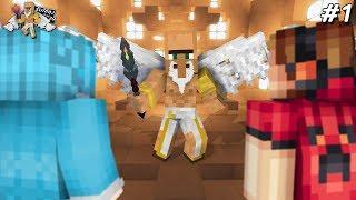 ลุงแซนดิสเป็นเทวดา ได้ไงเนี้ย!!   Minecraft รับใช้ลุง ภาค29 [EP.1]