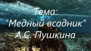 Медный всадник. Александр Сергеевич Пушкин