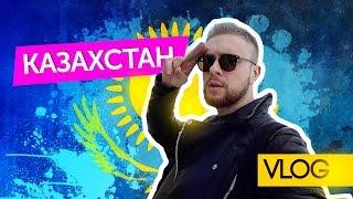 VLOG / Казахстан / Егор Крид