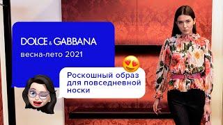 Потрясающий женский лук на весну от Dolce Gabbana