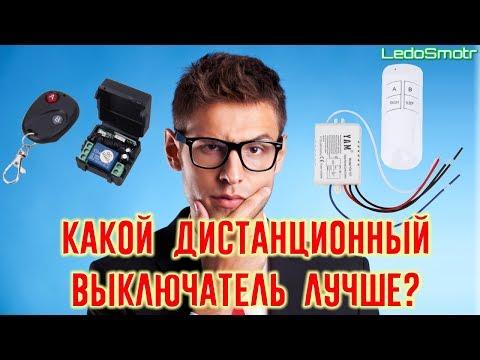 Дистанционные выключатели. Что лучше выбрать? Подключаю и проверяю!