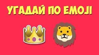 Угадай мультфильмы и фильмы по Emoji Disney
