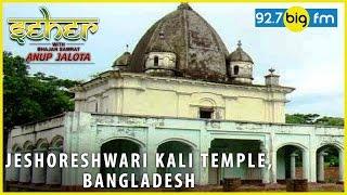Jeshoreshwari Kali T...