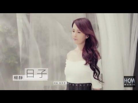 【MV大首播】楊靜 - 日子(官方完整版MV) HD