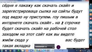 Видео урок как скачать скайп (1.2.3) версия навейшыя на русском