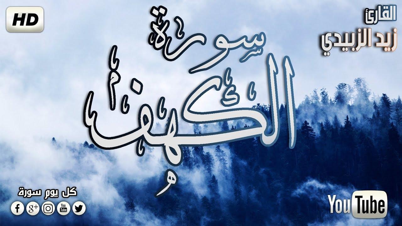 سورة الكهف  كامله   تلاوة هادئة بصوت القارئ   زيد الزبيدي  جمعة طيبة Surat Al Kahf complete