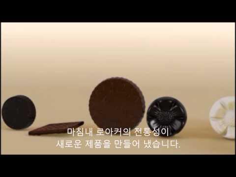 로아커 초콜릿 소개 영상